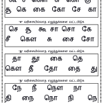 Alphabet Worksheets Tamil Of Free Printable for Kids toddlers Preschoolers Flash Cards Charts Worksheets File Folder Busy Bag Quiet Time Activities English Tamil to Play and Learn at Home and Classroom