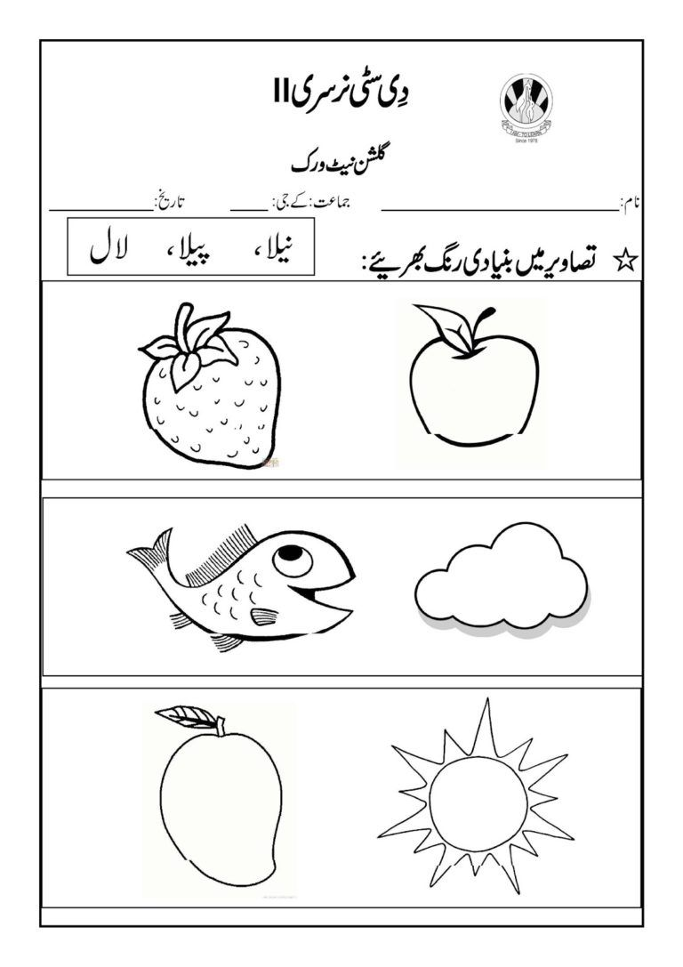 worksheet for kindergarten urdu sr gulshan the city nurseryii urdu worksheets
