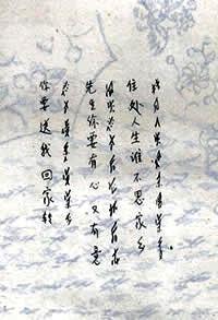 NūShu script