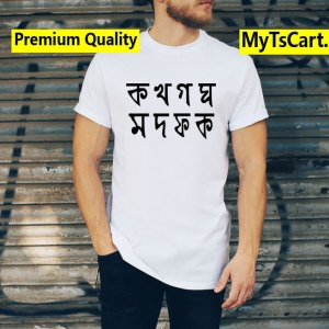 Assamese funny t shirt new edition