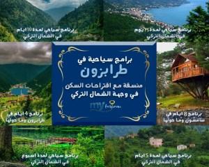 افضل 6 برامج منسقة في الشمال التركي