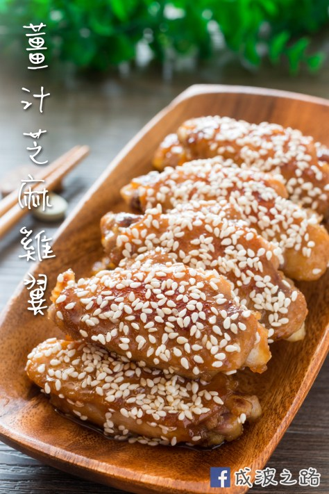 161119-ginger-honey-chicken-wings-with-sesame-000