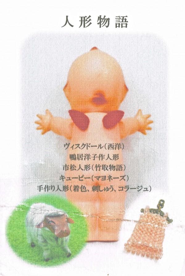 Advertisement for Artisanal Doll Show