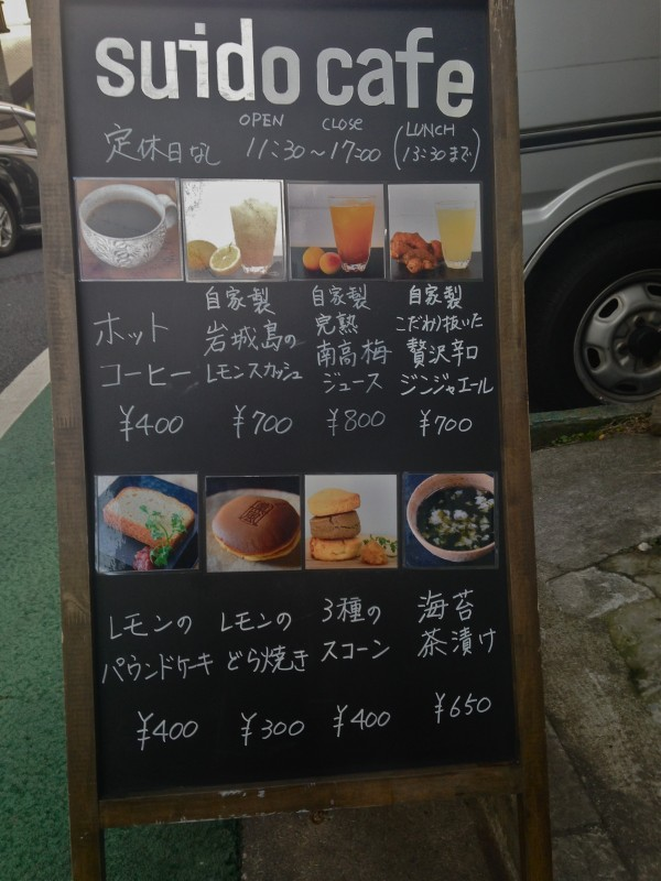 Suido Cafe