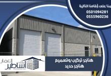 Photo of هناجر | شركة تركيب وبناء هناجر حديد الرياض | هناجر ومستودعات