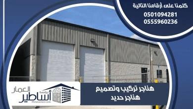 Photo of هناجر الرياض | شركة تركيب هناجر حديد | مقاول هناجر ومستودعات | تصميم وبناء الهناجر