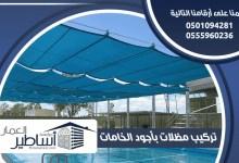 Photo of تركيب مظلات الرياض | تركيب مظلات وسواتر | تركيب مظلات سيارات وحدائق ومتحركة وخشبية