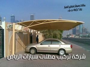 شركة تركيب مظلات سيارات الرياض 1