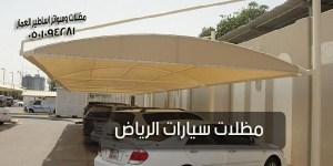 مظلات سيارات الرياض