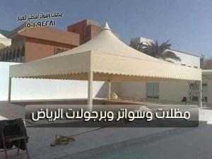 مظلات وسواتر وبرجولات الرياض