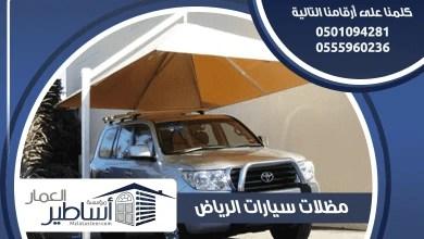 Photo of مظلات سيارات الرياض