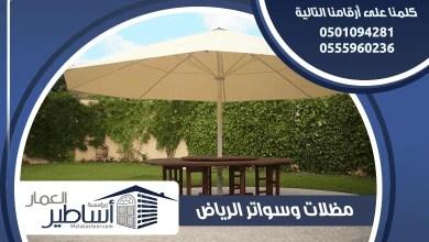 Photo of مظلات وسواتر الرياض عصرية وبأسعار رخيصة