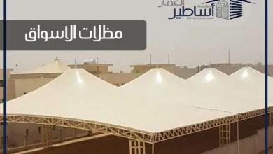 Photo of مظلات الاسواق