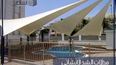 Photo of مظلات الشد الانشائي الرياض