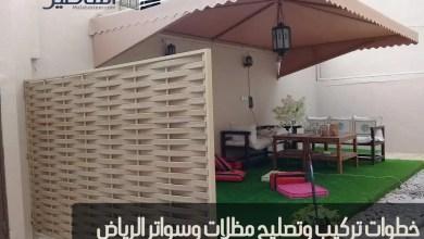 خطوات تركيب وتصليح مظلات وسواتر الرياض