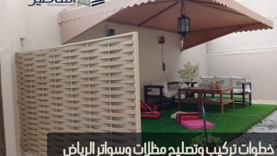 Photo of خطوات تركيب وتصليح مظلات وسواتر الرياض