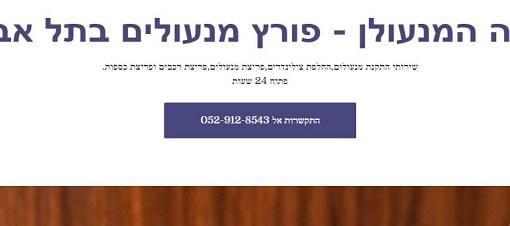משה המנעולן