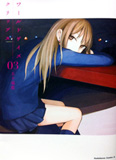 ワールドゲイズ クリップス (3) (カドカワコミックス・エース)