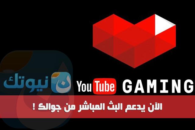 YouTube Gaming_App