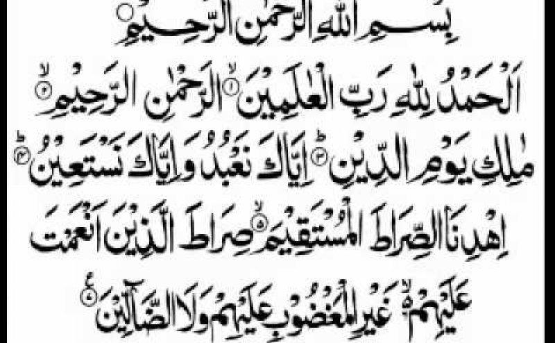 Surah Al Fatiha with urdu translation by Sheikh Saud al