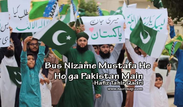 Bus Nizame Mustafa He Ho ga Pakistan Main By Tahir Qadri