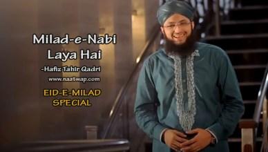 Milad e Nabi Laya Hai By Tahir Qadri