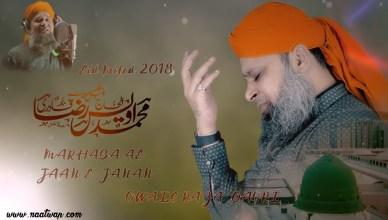 Marhaba Ae Jaan E Janan by Owais Raza Qadri