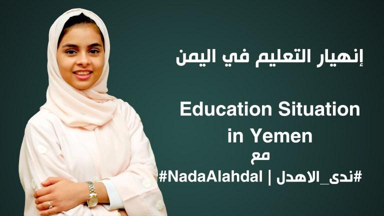 انهيار تعليم الاطفال في اليمن