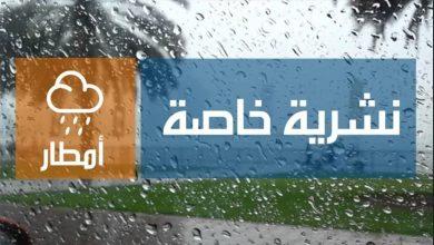 Photo of أمطار رعدية وبرد ورياح قوية في 20 ولاية في وسط وشرق البلاد
