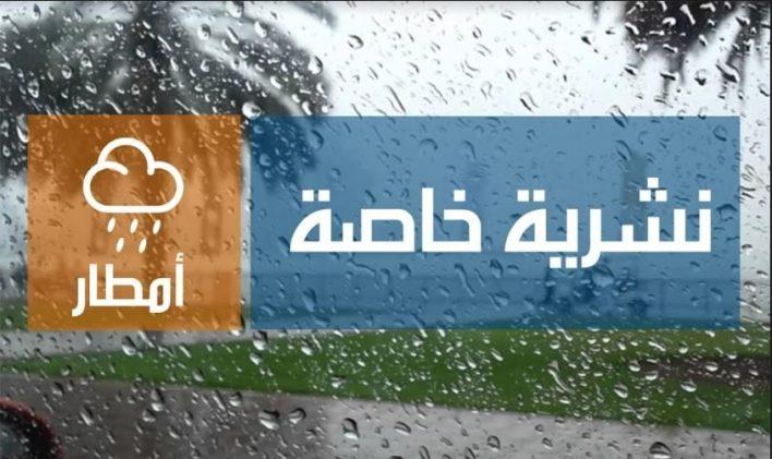 نشرية خاصة أمطار