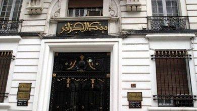 Photo of بنك الجزائر: تسهيلات في القروض وسداد الديون للمؤسسات المتضررة من وباء كورونا