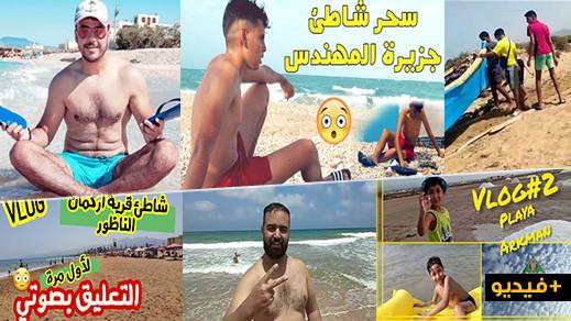 شاهدوا.. فلوغات لسياح مغاربة يستمتعون بعطلتهم في شواطئ قرية أركمان