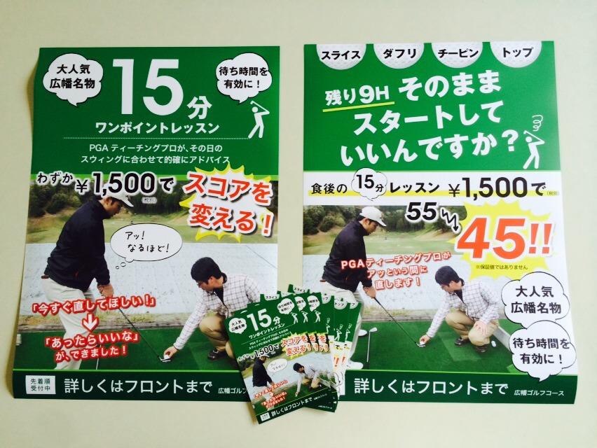 ゴルフ場ポスター・チラシ