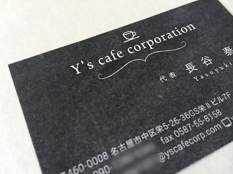 カフェ バリスタさんの名刺