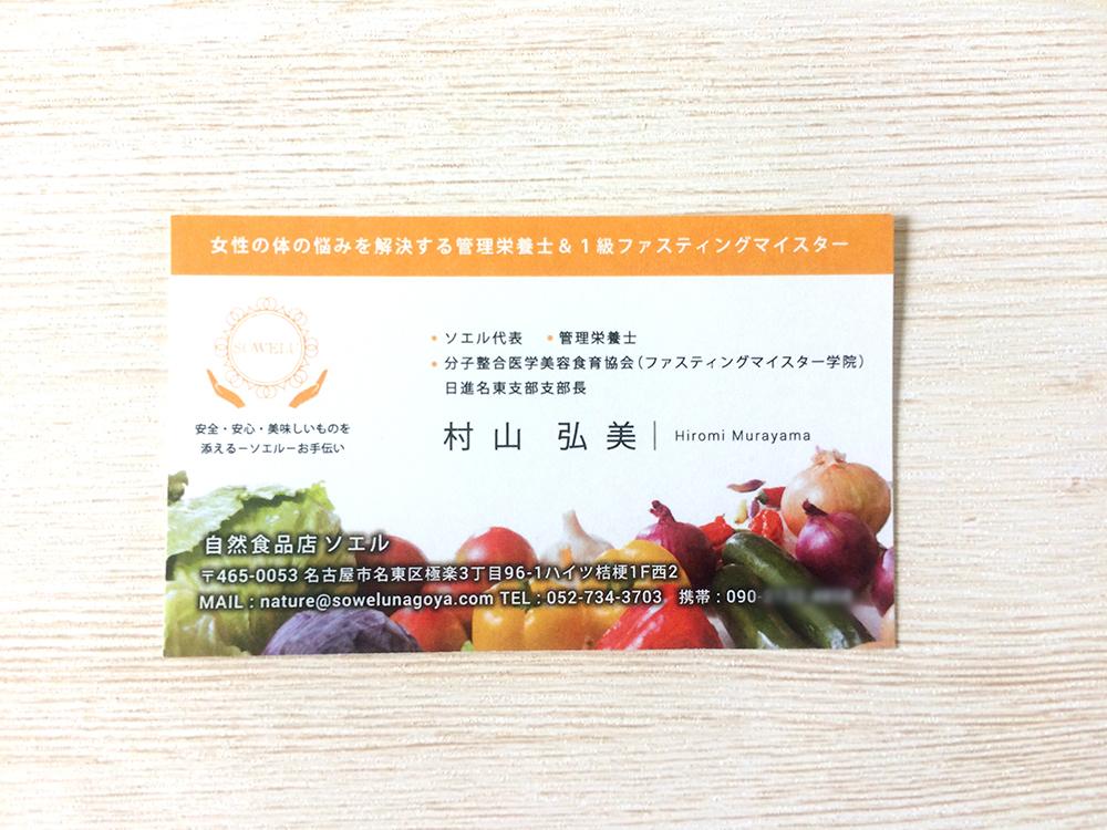 管理栄養士・自然食品店の名刺