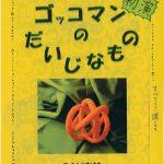 2017地域公演スペシャル企画< ゴッコマンのだいじなもの >