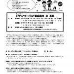 CAP(キャップ)スペシャリスト養成講座in長野