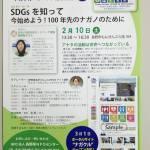 """【共催事業レポート】NPOのポータルサイト""""ナガクル""""オープン記念会議「SDGsを知って今始めよう!100年先のナガノのために」が開かれました"""