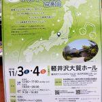 「ボランティア全国フォーラム軽井沢2018」参加者募集!!