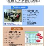 NPOステップアップ講座 「実践で学ぶ会計講座」