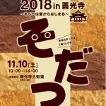 信州発!一杯の味噌汁プロジェクト・みそフェスタ2018in善光寺