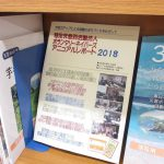 新しい本の紹介(基金報告冊子)