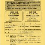NPO会計・税務セミナー