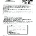 @長野塩尻NPOカフェ 「私たちの本当の価値、見つけてみよう」 ~事業評価入門~