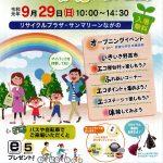 ながの環境フェア2019