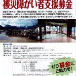 2019年 台風15号・19号 被災障がい者支援募金
