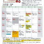 つむぎニュース 2月イベントカレンダー