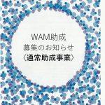 WAM助成 募集のお知らせ