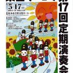 楽団ケ・セラ 第17回 定期演奏会