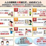 長野県県民協働課からの発信情報